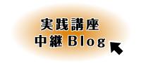 実践講座中継ブログ